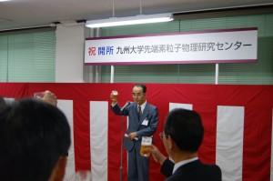 祝賀会にて井上特任教授による乾杯の挨拶