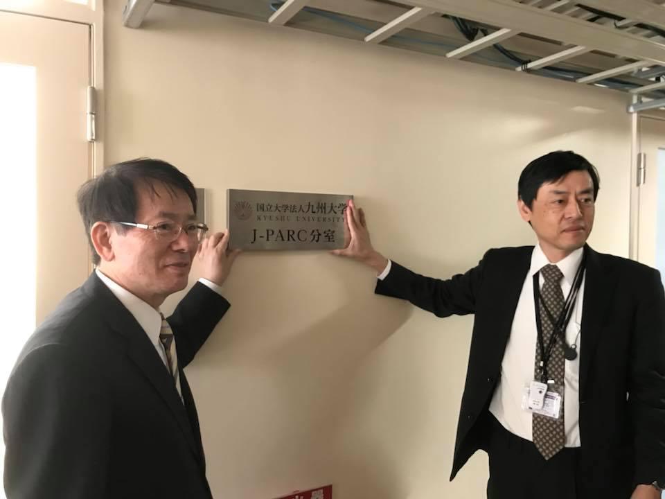 九州大学J-PARC分室
